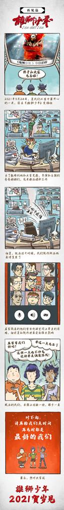 国产动画电影「雄狮少年」宣布改档