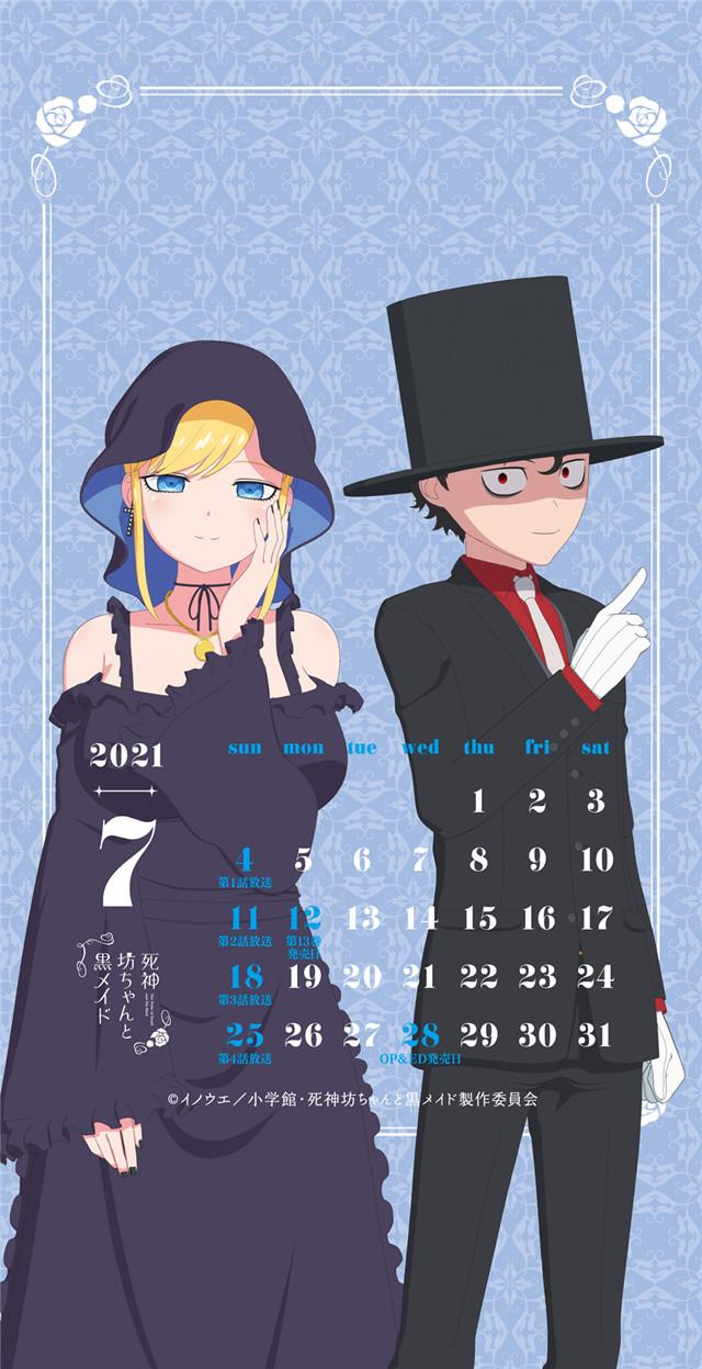动画「死神少爷与黑女仆」7月月历壁纸公开