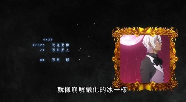 TV动画「瓦尼塔斯的手记」OP&ED公开