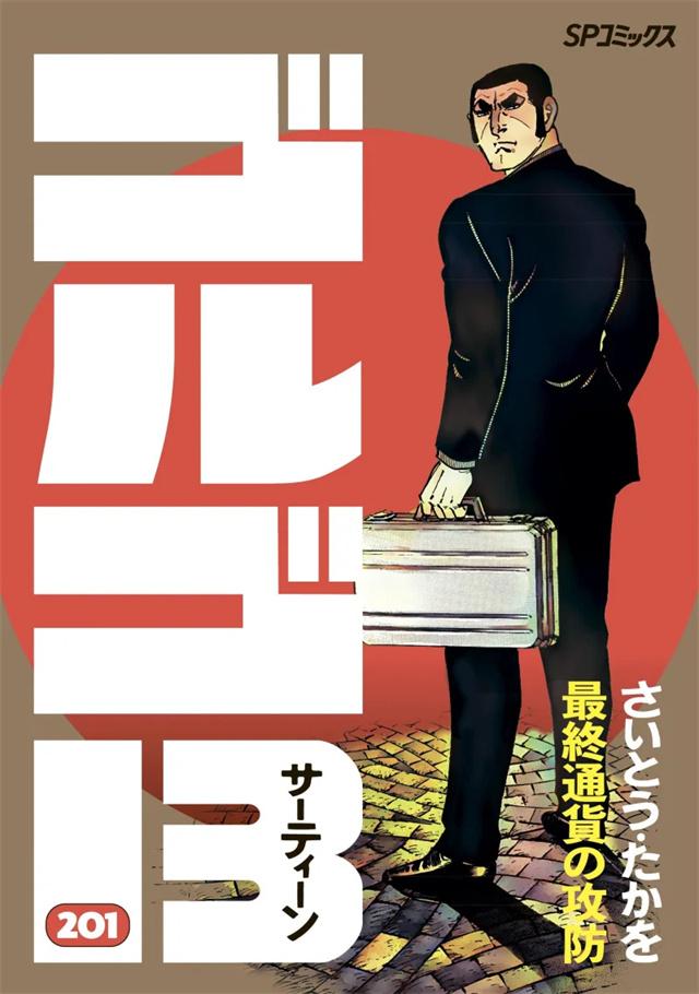 漫画「骷髅13」于7月5日发售第201卷