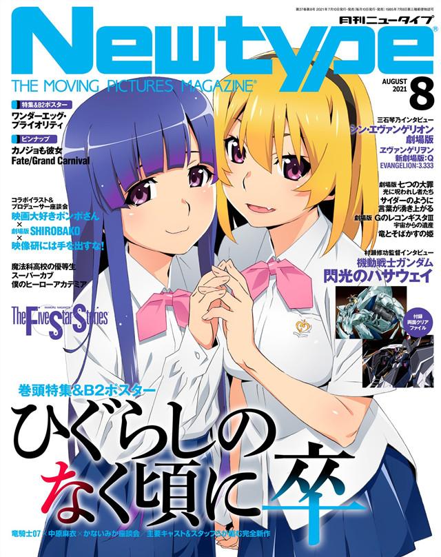 杂志「Newtype」8月号封面公开
