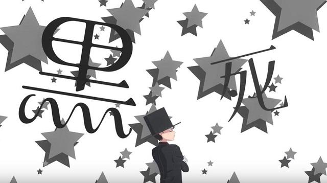 TV动画「死神少爷与黑女仆」OP&ED公开
