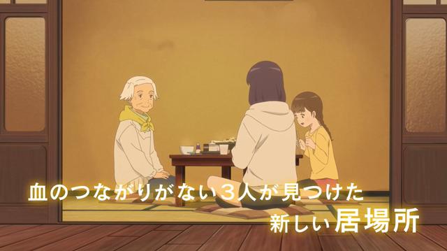 动画电影「海岬的迷途之家」正式预告公开