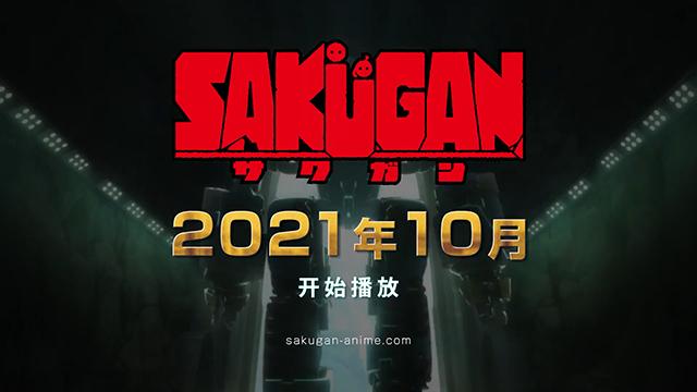 TV动画「SAKUGAN」最新宣传PV公布
