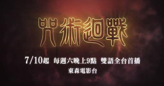动画「咒术回战」公开台配中文预告
