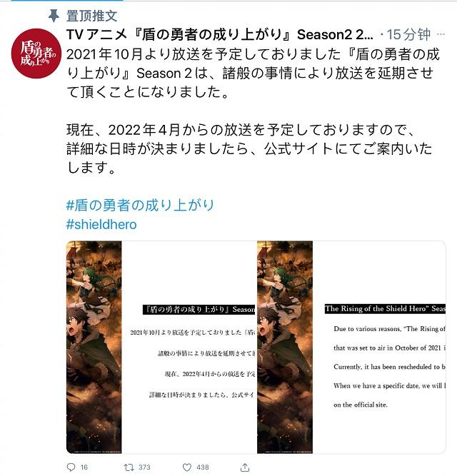 TV动画「盾之勇者成名录」第二季宣布延期