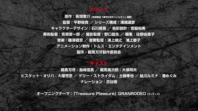 TV动画「范马刃牙」新视觉图和预告PV公布