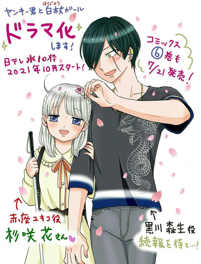 漫画「不良少年与白手杖女孩」宣布日剧化