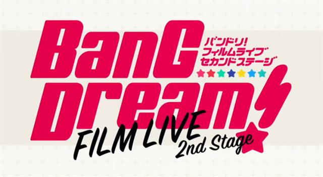 剧场版「BanG Dream! FILM LIVE 2nd Stage」公开最新预告PV