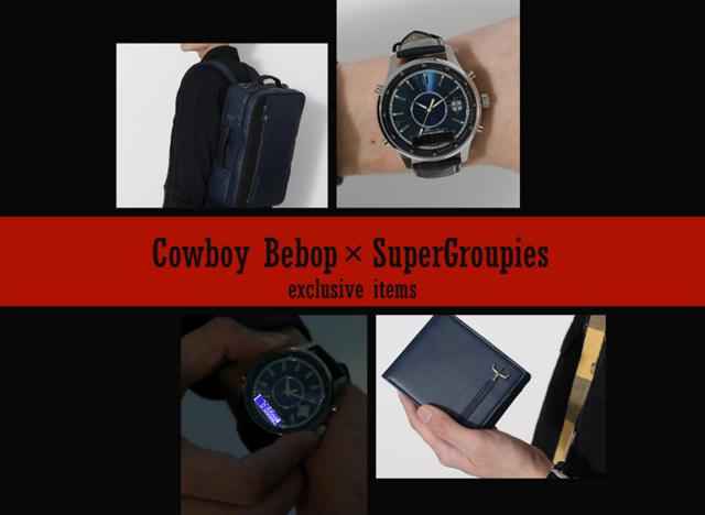 「星际牛仔」x「SuperGroupies」斯派克印象主题周边公开