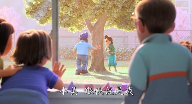 皮克斯动画「青春变形记」中字预告公开