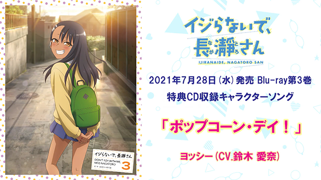 「不要欺负我,长瀞同学」BD第三卷特典CD角色曲试听动画公布