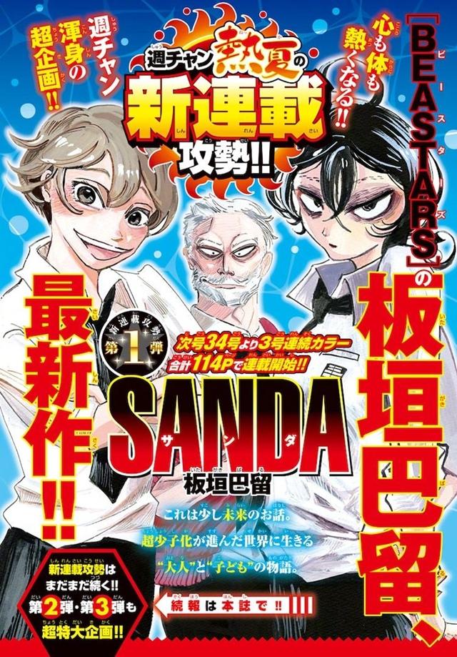 「野兽狂想曲」作者板垣巴留新连载「SANDA」下周开启