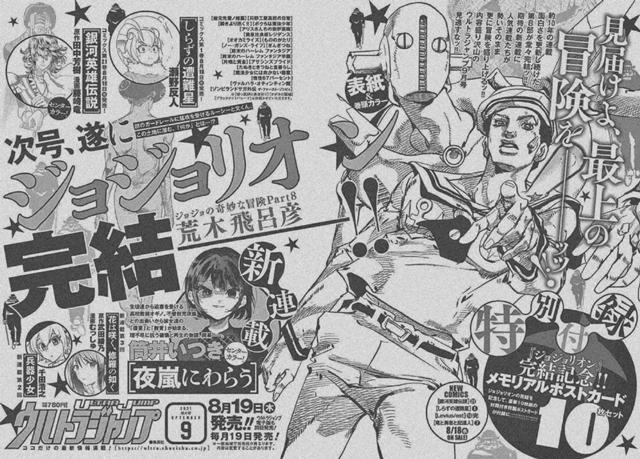 漫画「JOJO的奇妙冒险:JOJO Lion」将在下月完结