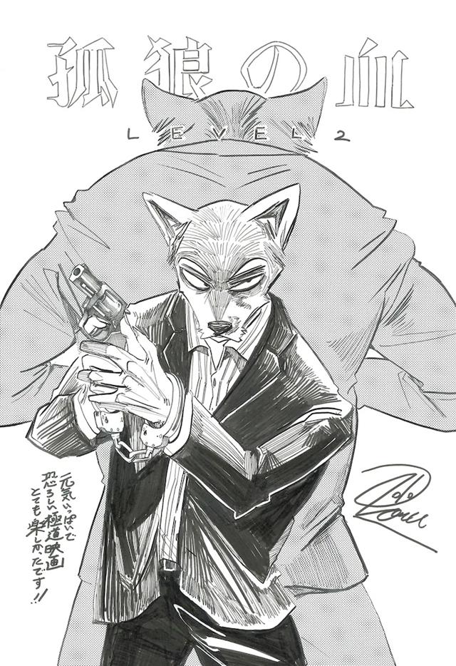 大野浩介与板垣巴留公开电影「孤狼之血 LEVEL2」应援图