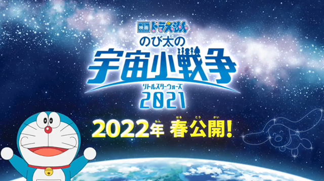 剧场版动画「哆啦A梦 大雄的宇宙小战争2021」延期上映