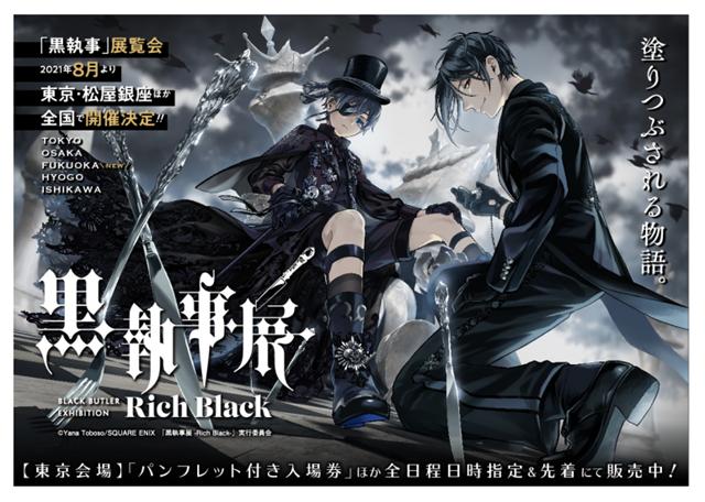 「黑执事」漫画连载15周年纪念展「–Rich Black–」商品公开