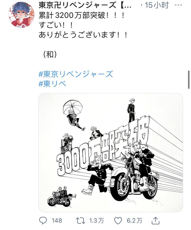 漫画「东京卍复仇者」累计销量突破3200万 贺图公开