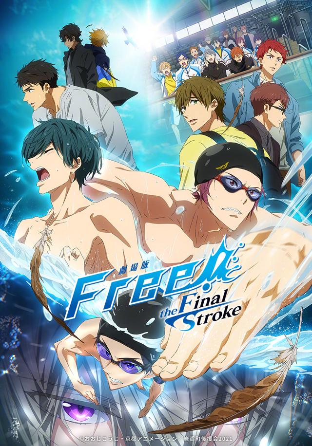 剧场版动画「Free!–the Final Stroke–」前篇新预告将于8月19日解禁