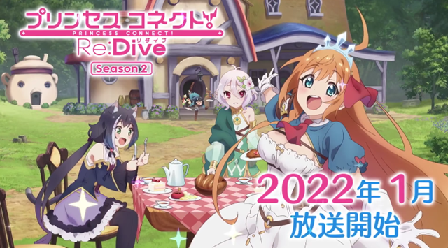 动画「公主连结!ReDive」第二季PV1公开