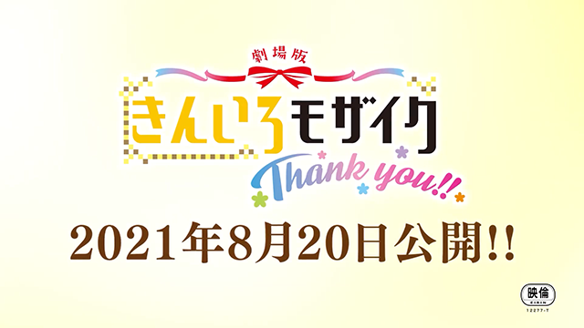 剧场版动画「黄金拼图 Thank you!!」上映前PV公布