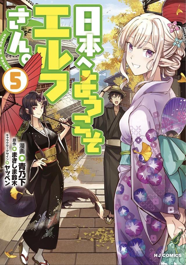 漫画「欢迎来到日本,妖精小姐。」第5卷封面公开