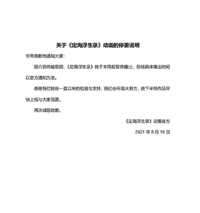 动画「定海浮生录」宣布停更