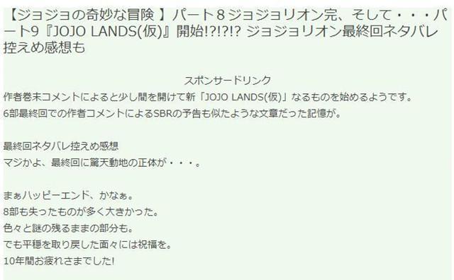 「JOJO的奇妙冒险」第九部暂定名为「JOJO LANDS」