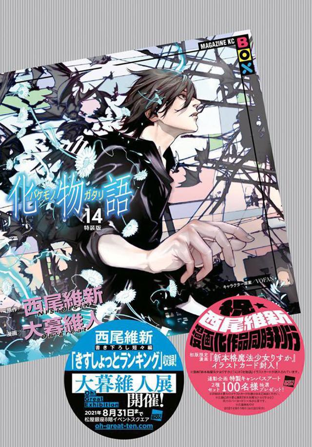 漫画「化物语」第14卷已于8月17日发售