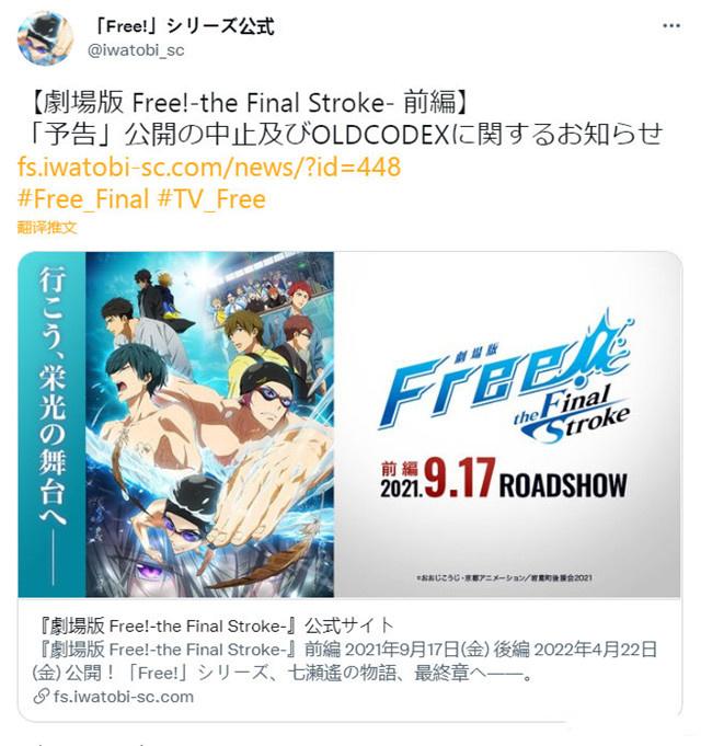 剧场版动画「Free!-the Final Stroke-」前篇预告中止发布