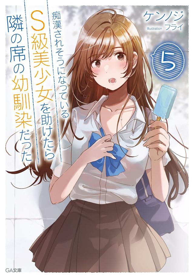 轻小说「S级青梅竹马」第5卷封面公开