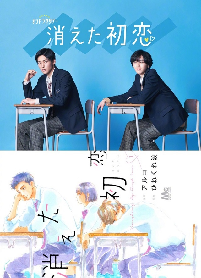 漫改真人日剧「消失的初恋」主演公开