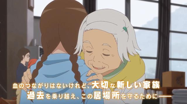 动画电影「海岬的迷途之家」公开全新片段「从前的故事」