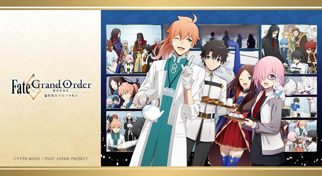 「Fate/Grand Order -终局特异点 冠位时间神殿所罗门-」公开最新视觉图