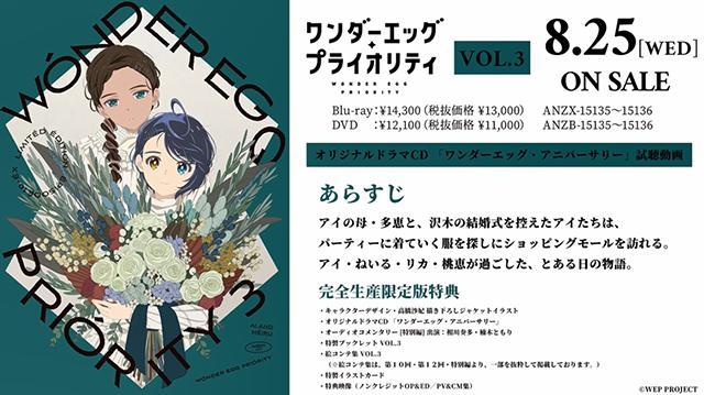 「奇蛋物语」第三卷BD特典原创广播剧CD试听片段公开