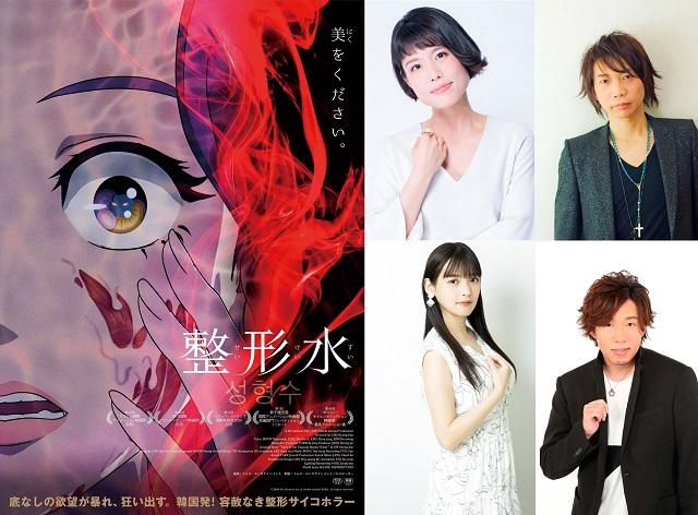 动画电影「整容液」日语吹替版声优公开