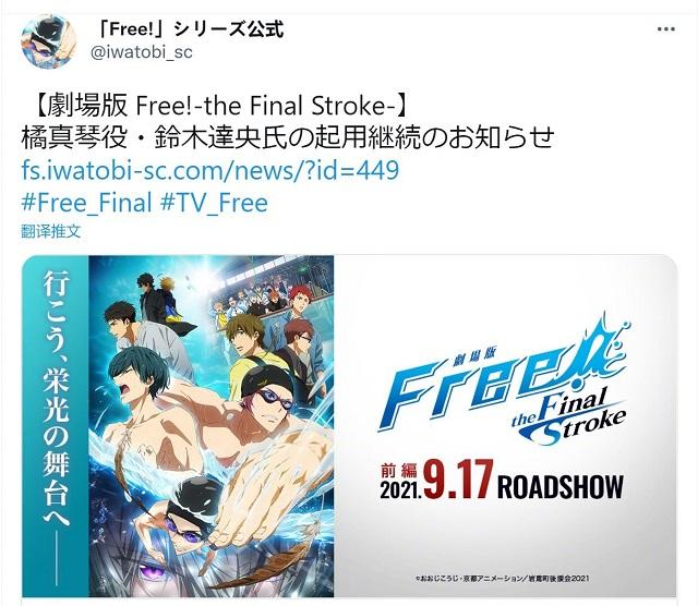 铃木达央将继续担任「Free!–the Final Stroke–」橘真琴的声优
