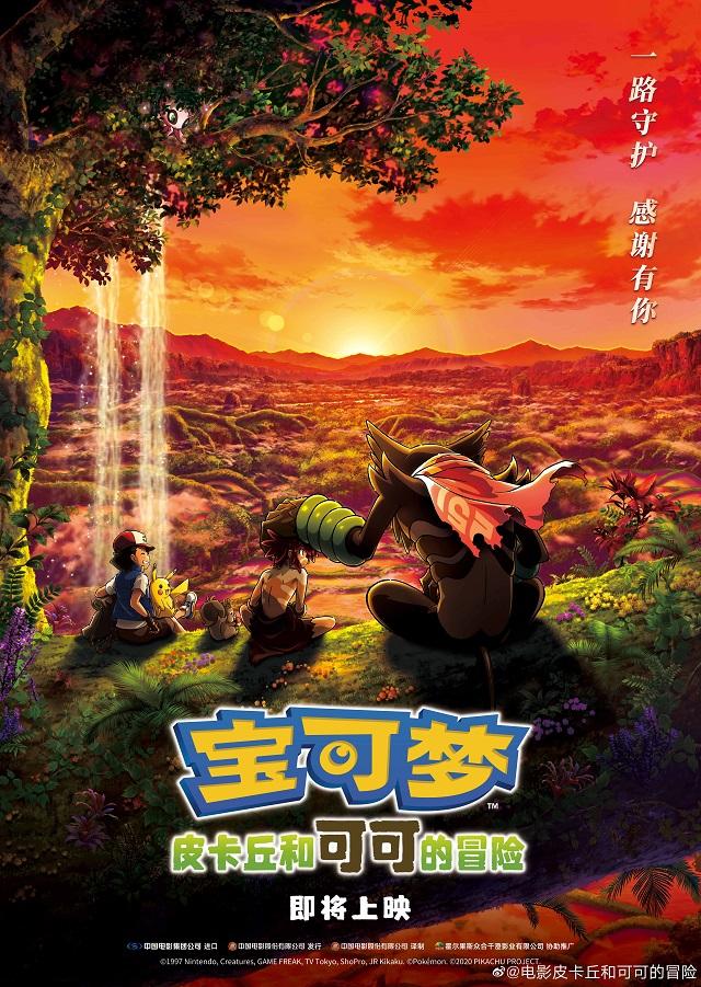 「宝可梦:皮卡丘和可可的冒险」发布中字预告&海报