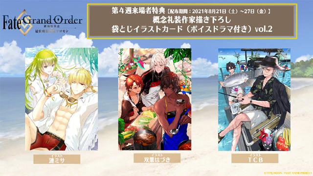 「Fate/Grand Order-终局特异点 冠位时间神殿所罗门-」第4周到场特典图公开