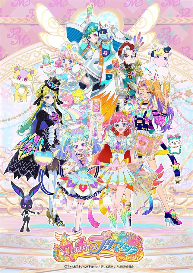 美妙系列十周年纪念新作动画「ワッチャプリマジ!」公开新视觉图