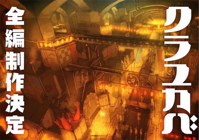 原创动画「KURAYUKABA」宣布全篇制作决定