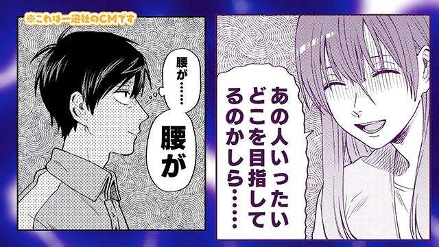 漫画「阴晴不定大哥哥」第八弹宣传CM公布