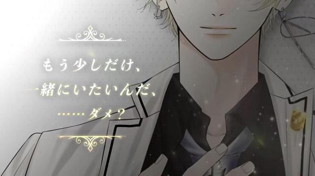 原创广播剧企划「白金call~与男公关科男子恋爱~」第1弹PV公开