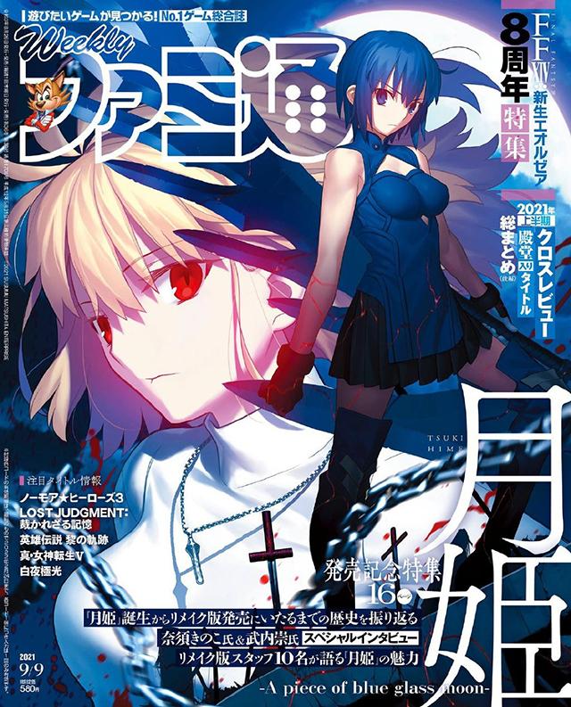 杂志「周刊Fami通」新刊封面公开