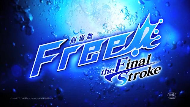 剧场版动画「Free!–the Final Stroke–」前篇预告公布