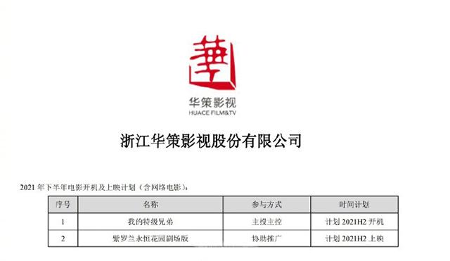 剧场动画「紫罗兰永恒花园」计划引进中国内地