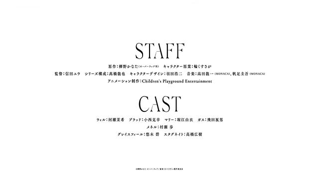 TV动画「世界尽头的圣骑士」第二弹PV公布