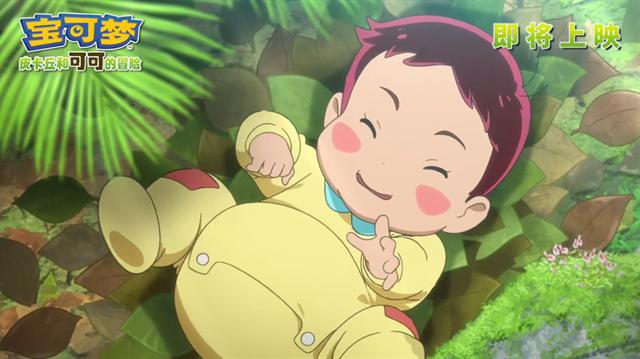 动画「宝可梦:皮卡丘和可可的冒险」国内定档9月10日