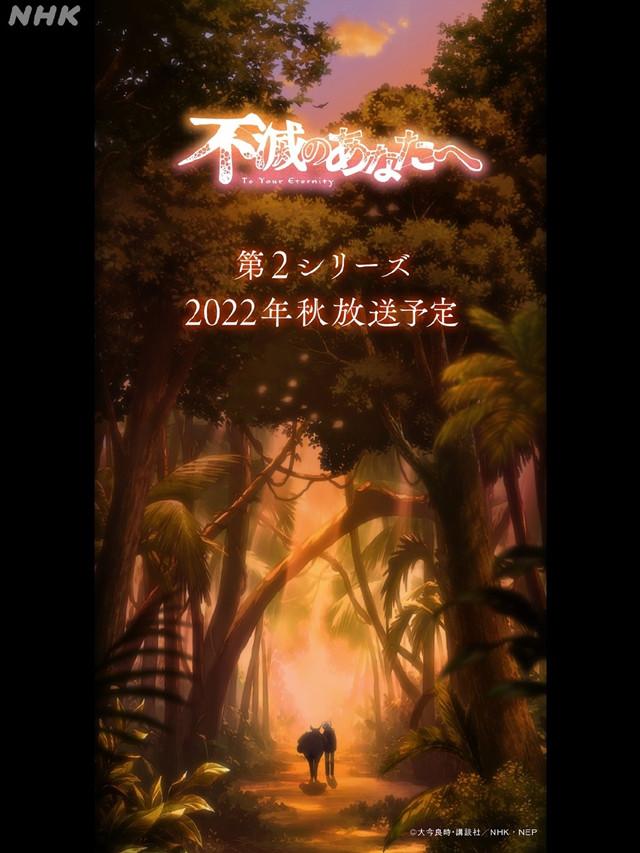 动画「致不灭的你」第2季将于2022年播出