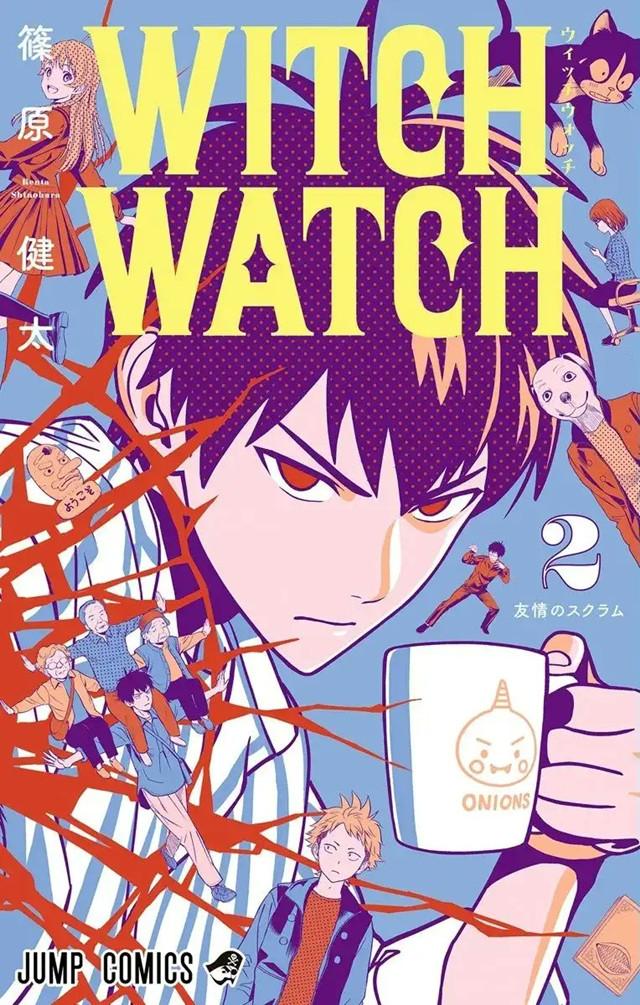 漫画「WITCH WATCH」第2卷封面公开